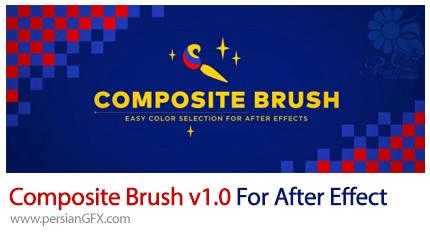 دانلود پلاگین Composite Brush برای حذف پرده سبز در افترافکت به همراه آموزش ویدئویی - Composite Brush v1.0 Plugin For After Effect