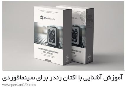 دانلود آموزش آشنایی با اکتان رندر برای سینمافوردی - InlifeThrill Designs Understanding Octane Renderer For Cinema 4D