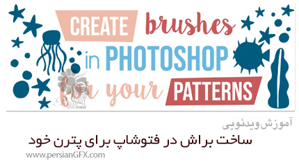 دانلود آموزش ساخت براش در فتوشاپ برای پترن خود - Skillshare Create Brushes In Photoshop For Your Patterns