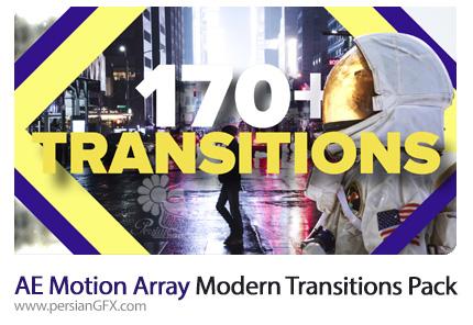 دانلود بیش از 170 ترانزیشن آماده افترافکت به همراه آموزش ویدئویی از موشن اری - Motion Array Modern Transitions Pack After Effects