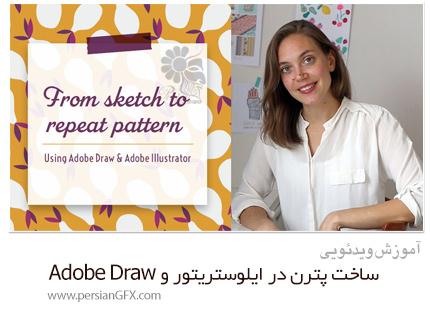 دانلود آموزش ساخت پترن تکرارشونده از صفر تا صد در ایلوستریتور و Adobe Draw - Skillshare From Sketch To Repeat Pattern Using Adobe Draw And Adobe Illustrator