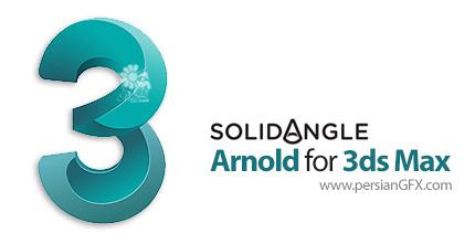 دانلود پلاگین رندرینگ آرنولد برای تری دی مکس - Solid Angle 3ds Max To Arnold v2.3.37 x64 for 3ds Max 2018-2019