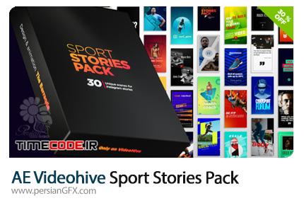 دانلود مجموعه استوری های اسپرت یا ورزشی برای اینستاگرام به همراه آموزش ویدئویی از ویدئوهایو - Videohive Sport Stories Pack