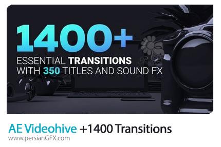 دانلود بیش از 1400 ترانزیشن متنوع به همراه تاتیل آماده، زیرنویش و افکت صوتی برای افترافکت از ویدئوهایو - Videohive Transitions