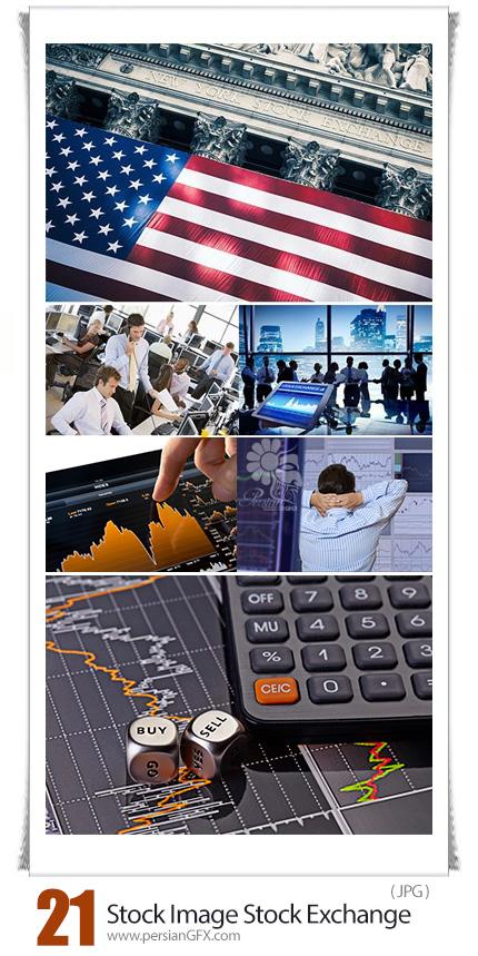 دانلود تصاویر با کیفیت بورس، خرید و فروش، مبادلات ارزی و ... - Stock Image Stock Exchange