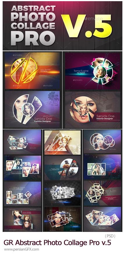 دانلود مجموعه قالب لایه باز کلاژ با طرح های انتزاعی برای تصاویر از گرافیک ریور - GraphicRiver Abstract Photo Collage Pro v.5