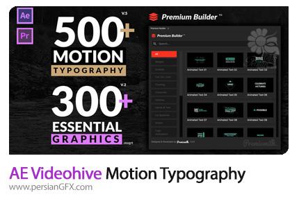 دانلود مجموعه تایپوگرافی های موشن برای افترافکت به همراه آموزش ویدئویی از ویدئوهایو - Videohive Motion Typography