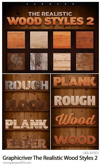 دانلود استایل فتوشاپ با 8 افکت لایه باز چوبی متنوع از گرافیک ریور - Graphicriver The Realistic Wood Styles 2