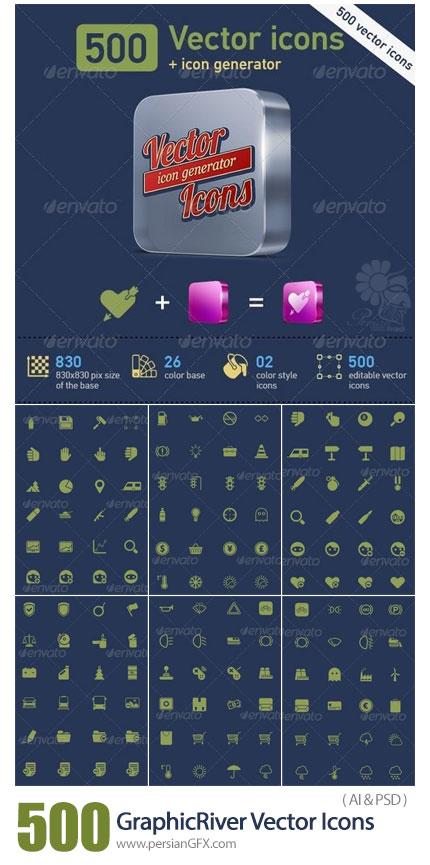 دانلود 500 آیکون وکتور متنوع به همراه قالب لایه باز ساخت آیکون از گرافیک ریور - GraphicRiver 500 Vector Icons + Icon Generator