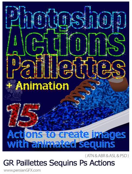 دانلود اکشن فتوشاپ ساخت تصاویر پولکدوزی شده با پولک های متحرک به همراه آموزش ویدئویی از گرافیک ریور - GraphicRiver Paillettes Sequins Photoshop Actions