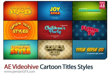 دانلود مجموعه تایتل های آماده با استایل کارتونی برای افترافکت به همراه آموزش ویدئویی از ویدئوهایو - Videohive Cartoon Titles Styles