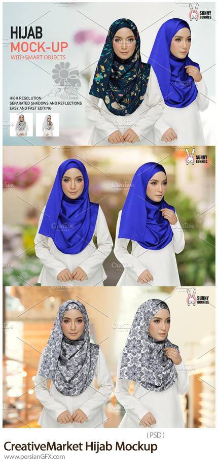 دانلود موکاپ شال روی سر و حجاب - CreativeMarket Hijab Mockup