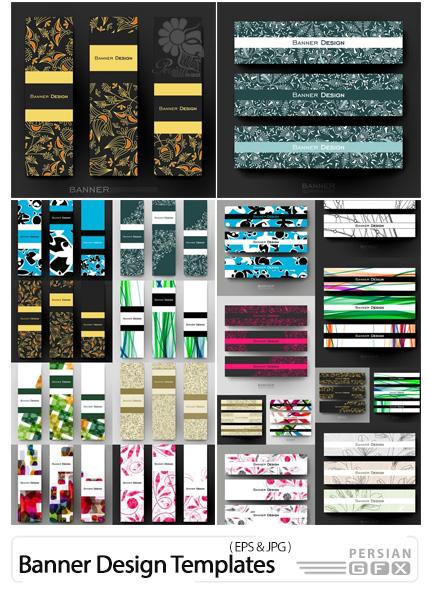 دانلود مجموعه بنرهای وکتور با طرح های متنوع - Banner Design Templates