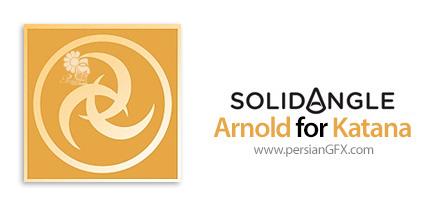 دانلود پلاگین رندرینگ آرنولد برای کاتانا - Solid Angle Katana to Arnold v2.3.0.1 + v2.2.1 for Katana x64
