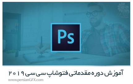 دانلود آموزش دوره مقدماتی فتوشاپ سی سی 2019 از یودمی - Udemy Photoshop CC 2019 MasterClass