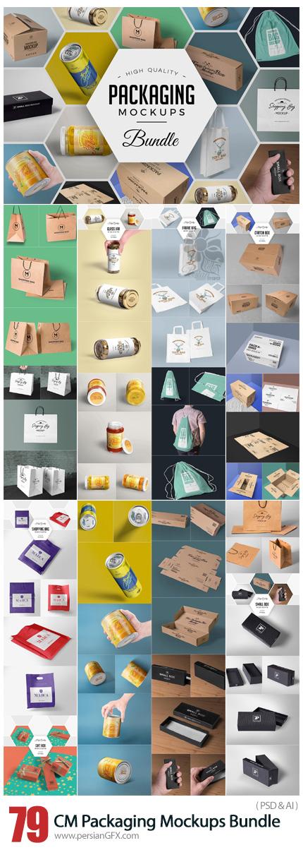 دانلود 79 موکاپ بسته بندی های مختلف - CreativeMarket 79 Amazing Packaging Mockups Bundle
