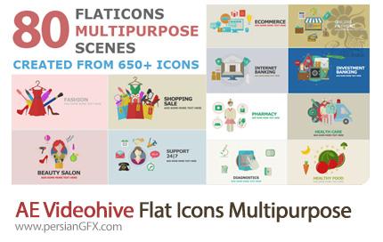 دانلود آیکون های فلت چند منظوره برای ساخت موشن گرافیک در افترافکت از ویدئوهایو - Videohive Flat Icons Multipurpose Scenes