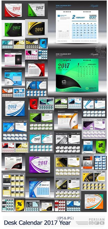 دانلود وکتور کاور تقویم های رومیزی - Cover Desk Calendar 2017 Year