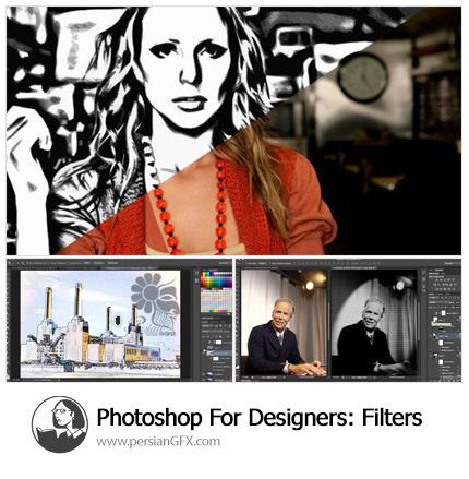 دانلود آموزش کار با فیلتر های فتوشاپ از لیندا - Lynda Photoshop For Designers: Filters