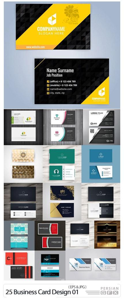 دانلود 25 وکتور کارت ویزیت با طرح های متنوع - 25 Business Card Design Vector 01