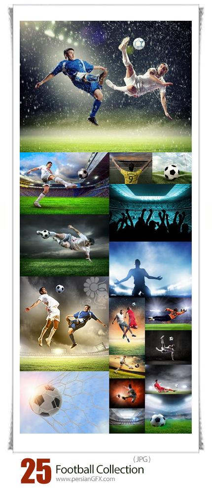 دانلود تصاویر با کیفیت فوتبال، بازیکن فوتبال، توپ فوتبال، زمین چمن و ... - Football Collection