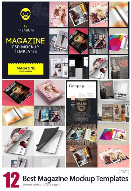 دانلود 12 موکاپ مجلات متنوع - 12 Best Magazine PSD Mockup Templates