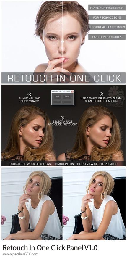 دانلود پلاگین فتوشاپ روتوش با یک کلیک - Retouch In One Click Panel V1.0