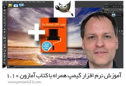 دانلود آموزش کامل نرم افزار گیمپ همراه با کتاب آمازون 1.10 از یودمی - Udemy The Ultimate GIMP 2.10 Guide - Amazon 2.10 Book Included