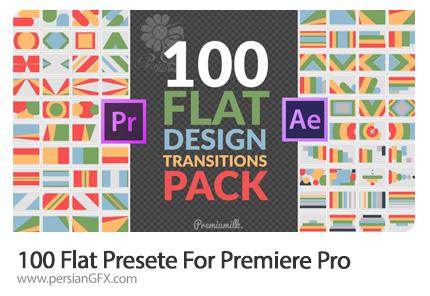 دانلود 100 پریست ترانزیشن فلت برای پریمیر پرو - 100 Flat Presete For Premiere Pro