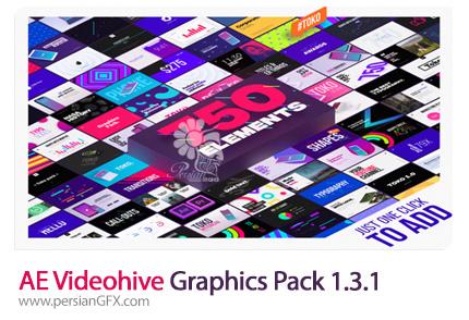 دانلود پک المان های گرافیکی برای افترافکت و پریمیر شامل قالب نمایش لوگو، بک گراند، ترانزیشن و ... به همراه آموزش ویدئویی از ویدئوهایو - Videohive.Gr