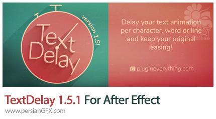 دانلود پلاگین افترافکت TextDelay برای زیباسازی جزئیات متن در هنگام جابه جایی - TextDelay 1.5.1 For After Effect
