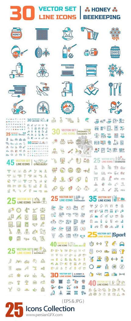 دانلود مجموعه آیکون های وکتور با موضوعات مختلف - Icons Collection