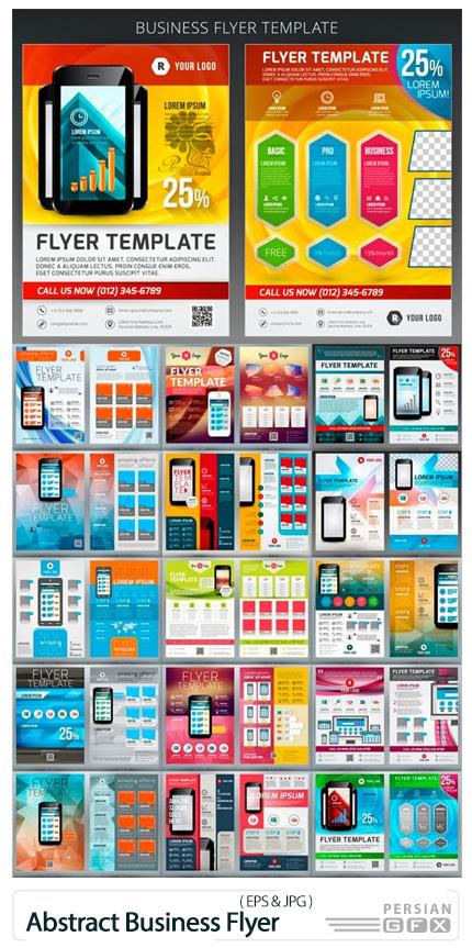 دانلود وکتور بروشور و فلایر تجاری با طرح های انتزاعی متنوع - Abstract Business Flyer