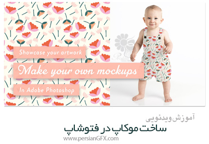 دانلود آموزش ساخت موکاپ در فتوشاپ - Skillshare Showcase Your Artwork Make Your Own Mockups In Adobe Photoshop