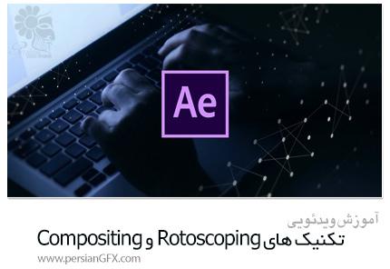 دانلود آموزش کامل تکنیک های رتوسکوپی و کامپوزینگ در افترافکت و فتوشاپ - Skillshare VFX GFX Rotoscoping And Compositing Graphics