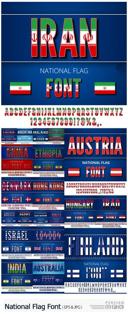 دانلود وکتور فونت انگلیسی با افکت پرچم کشورهای مختلف - National Flag Font