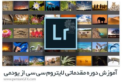 دانلود آموزش دوره مقدماتی لایتروم سی سی از یودمی - Udemy Adobe Lightroom Classic CC Beginner Level