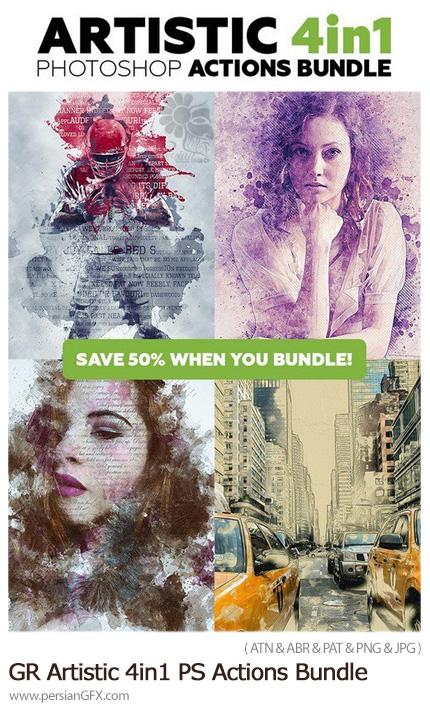 دانلود مجموعه اکشن فتوشاپ با 4 افکت هنری متنوع از گرافیک ریور - Graphicriver Artistic 4in1 Photoshop Actions Bundle