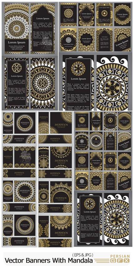 دانلود وکتور بنر و بک گراند با طرح های ماندالا - Vector Banners And Backgrounds With Mandala