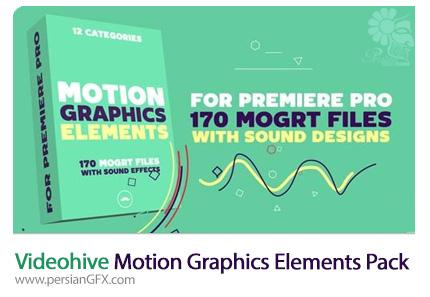 دانلود پک المان های موشن گرافیک برای پریمیر به همراه آموزش ویدئویی از ویدئوهایو - Videohive Motion Graphics Elements Pack For Premiere Pro