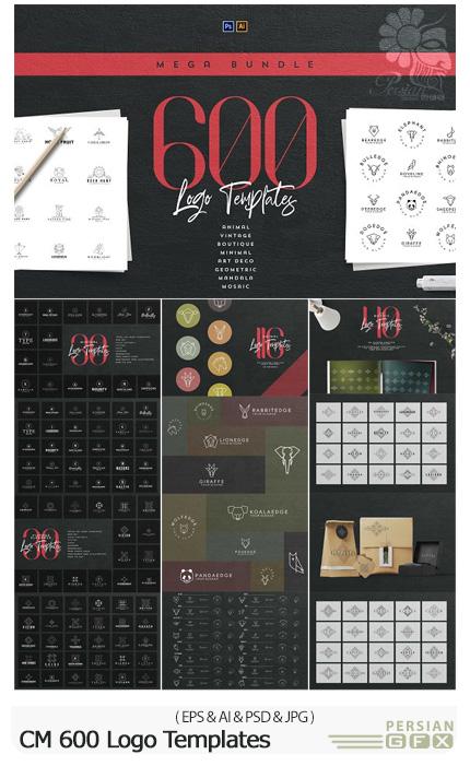 دانلود 600 قالب لایه باز و وکتور آرم و لوگوهای متنوع - CreativeMarket Mega Bundle 600 Logo Templates