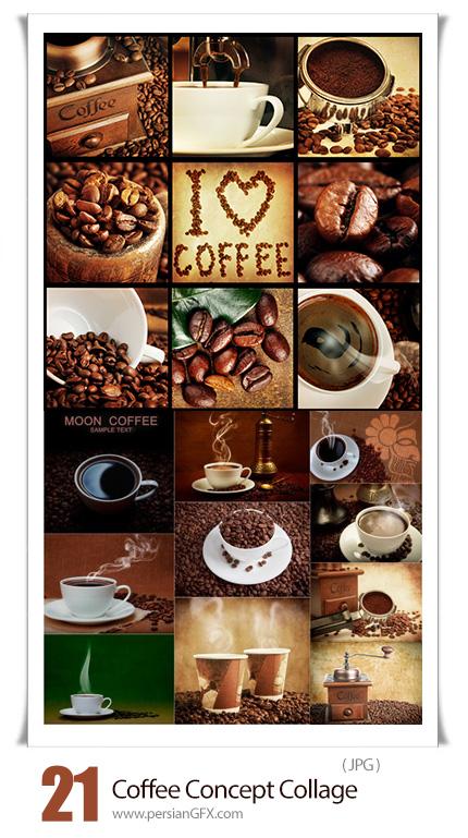 دانلود تصاویر با کیفیت مفهومی قهوه، فنجان قهوه، دانه قهوه و قهوه جوش - Coffee Concept Collage