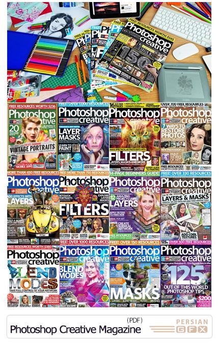 دانلود 45 مجله آموزش فتوشاپ متنوع - Photoshop Creative Magazine Pack 45 Issue