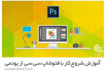 دانلود آموزش شروع کار با فتوشاپ سی سی از یودمی - Udemy Getting Started With Photoshop CC