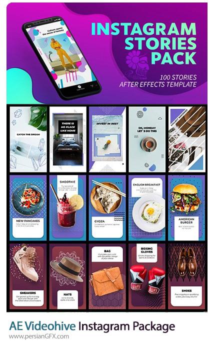 دانلود مجموعه استورهای آماده اینستاگرام برای افترافکت به همراه آموزش ویدئویی از ویدئوهایو - Videohive Instagram Package