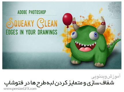 دانلود آموزش شفاف سازی و متمایز کردن لبه طرح ها در فتوشاپ - Skillshare Adobe Photoshop: Squeaky Clean Edges In Your Drawings