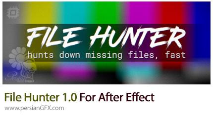 دانلود پلاگین افترافکت File Hunter برای جستجو کردن فایل و جایگزین کردن آن در سیستم - File Hunter 1.0 For After Effect