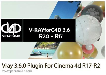 دانلود پلاگین Vray 3.6.0 برای نرم افزار Cinema 4d R17 - R2، گرفتن رندر واقعی از محیط - Vray 3.6.0 Plugin For Cinema 4d R17 - R20