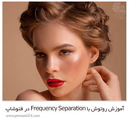 دانلود آموزش چگونگی روتوش حرفه ای با Frequency Separation در فتوشاپ - Phlearn Pro How To Master Frequency Separation Retouching In Photoshop
