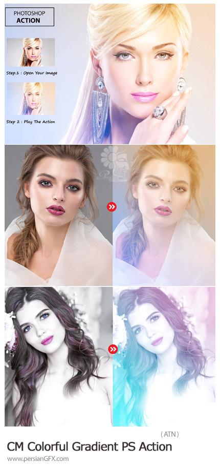 دانلود اکشن فتوشاپ ایجاد افکت گرادینت رنگی بر روی تصاویر به همراه آموزش ویدئویی - CreativeMarket Colorful Gradient PS Action
